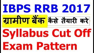 How to prepare IBPS RRB PO & Clerk (ग्रामीण बैंक) | Syllabus | Pattern | Cut off | Strategy 2017 Video