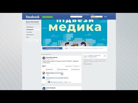 Житомир.info | Новости Житомира: Як медикам з інших районів дістатися на роботу до Житомира: волонтери, обласні маршрути та таксі