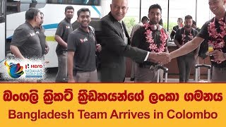 Bangladesh Team Arrives in Colombo