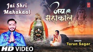 Jai Shri Mahakaal I TARUN SAGAR I New Latest Mahakaal Bhajan I Full HD Video Song