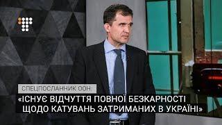 «Існує відчуття повної безкарності щодо катувань затриманих в Україні» – спецпосланник ООН