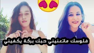 شاهد / فتيات يبدعون في تقليد فلوسك ماتعنيني حبك بركة يكفيني Tik tok Algérie