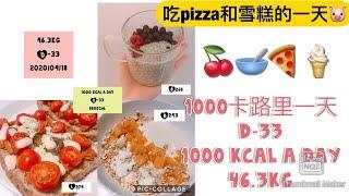 [Diet Vlog]1000卡路里一天 D-33|吃健康版PIZZA和雪糕!雜莓蛋燕麥奇亞籽布丁|鮪魚批薩多士|薄荷巧克力雪糕配蛋白質乳酪[157cm|46.3kg]