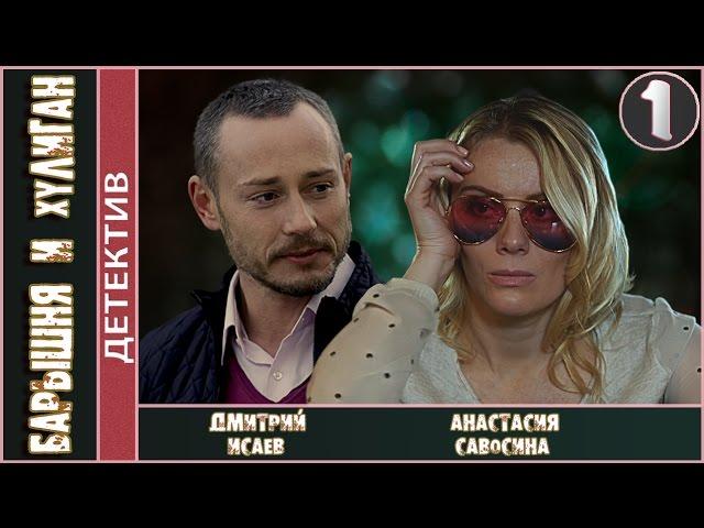 Барышня и хулиган (2017). 1 серия. Детектив, мелодрама.