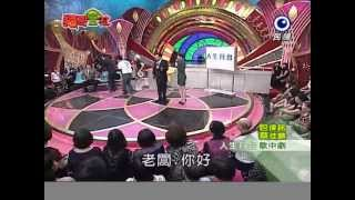 Taiwan Hokkien Variety Show Pig Bro's Show 豬哥會社