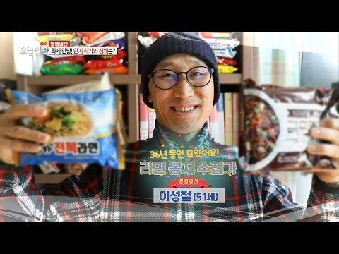 [TASTY] popular ramen collector, 생방송오늘저녁 20191213
