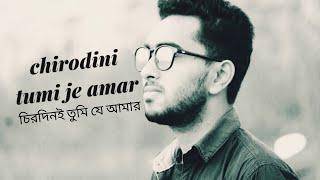 Chirodini Tumi Je Amar Unplugged Cover Santanu Dey Sarkar Mp3 Song Download