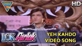 Lok Parlok Movie || Yeh Kahdo Yamraj Se Video Song || Jeetendra, Jayapradha || Eagle Hindi Movies