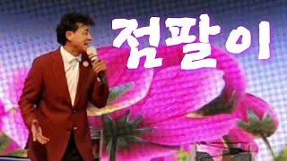 대구.품바페스티벌 #점팔이 품바공연