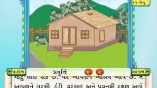 Home Sweet Home | EVS | Class 1 | Gujarati