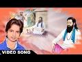 संत रविदास जी की महिमा - Sant Ravidas Ji Ki Mahima - Akhilash Raj - Bhojpuri New Song 2017