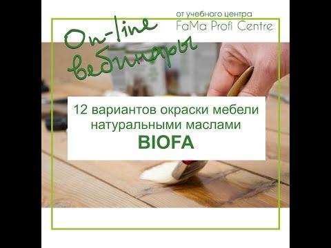 12 вариантов окраски мебели натуральными маслами B OFA