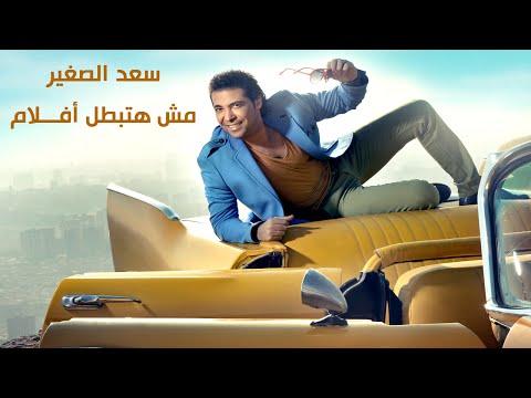 Sa'd El Soghayar - Mesh Hatbtl Aflam | سعد الصغير - مش هتبطل أفلام