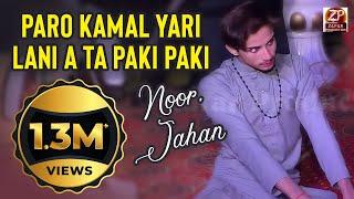 Paro Kamal Yari Lani A Ta Paki Paki - Noor. Jahan - zafar Production Official