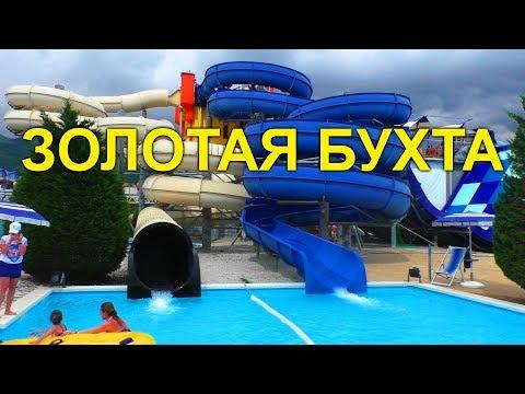 Аквапарк Золотая бухта в Геленджике 10 часть путешествия из Братска в Крым / Golden Bay Water Park