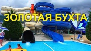 Братск Крым 10 часть Аквапарк Золотая бухта в Геленджике