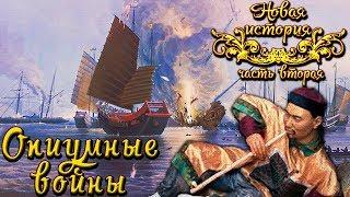 Опиумные войны в Китае (рус.) Новая история