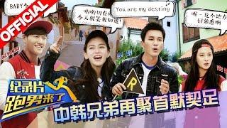 【Here Comes The Man 4】ep5 20160513 Running Man China S4 Documentary [ZhejiangTV HD1080P]