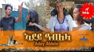 New Eritrean Series Movie - Adey Ablela Part 4 /ኣደይ ዓብለላ 4ይ ክፋል