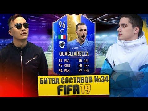 FIFA 19 - БИТВА СОСТАВОВ #34 VS ПОЛЬСКИЙ ШКОЛЬНИК - QUAGLIARELLA 96