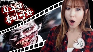 #3 최고의 걸작 좀비영화 1위~3위ㅣ무비랭킹쇼ㅣ디바제…
