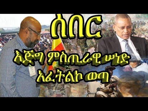 Ethiopia :እጅግ ምስጢራዊ  የህውሐት ሠነድ አፈትልኮ መውጣቱ ተነገረ