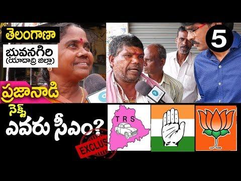 Praja Naadi Bhongir : Who is Next Telangana CM? Public Opinion @ Yadadri District