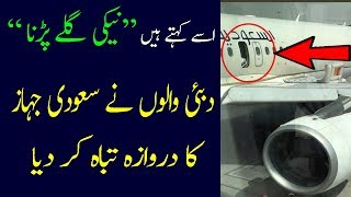 How Saudi And Uae Governments Are Planning About Nawaz Sharif