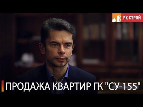 """Продажа квартир ГК """"СУ-155"""""""