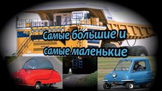 САМЫЕ ЛЁГКИЕ и САМЫЕ ТЯЖЁЛЫЕ автомобили за всю историю