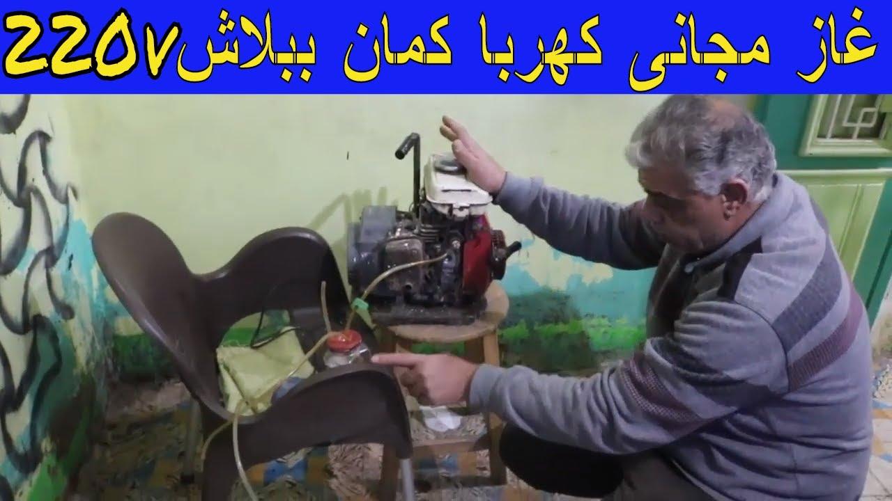 اختراع مصري لتحويل الغاز الي كهرباء