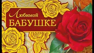Фото Лучшие поздравления с юбилеем 60 лет бабушке из фотографий: Fotoklipi@mail.ru
