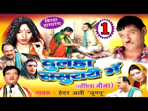 Dulha Sasurari Me (Part -1)   Ratondhiya Jija   Haider Ali   Superhit Bhojpuri Birha  