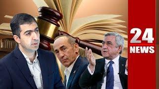 0038 հրամանը հայտնի էր 2011-ից, նախագահներին քննելու հիմք չեն տեսել․ փաստաբան