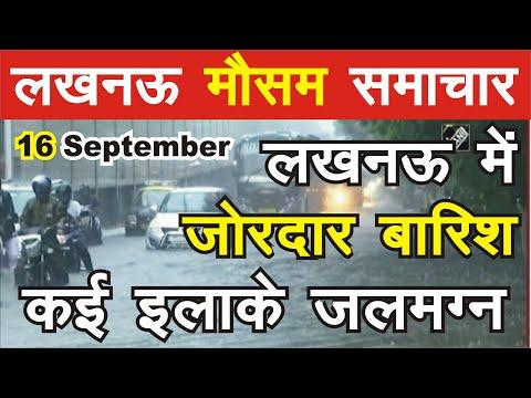Lucknow Weather News : लखनऊ में भारी बारिश से कई मुख्य रास्ते बंद, जोरदार बारिश से कई इलाके जलमग्न