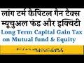 लांग टर्म कैपिटल गैन टैक्स म्यूचुअल फंड और इक्विटी LTCG on Mutual fund & Equity