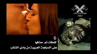 (6) لقطات تم حذفها على الدبلجة العربية لمسلسل وادي الذئاب الجزء الثاني للفيديو