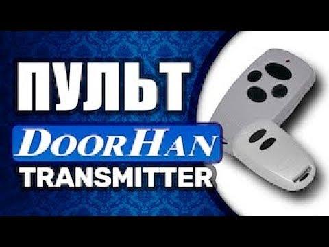 Doorhan Transmitter 2, 4 - программирование пульта для ворот Дорхан