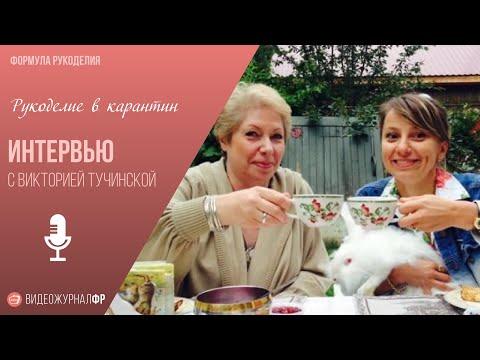 Интервью с Викторией Тучинской: рукоделие в карантин