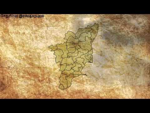 இராமநாதபுரம் மாவட்ட வரலாறு Ramanathapuram District History