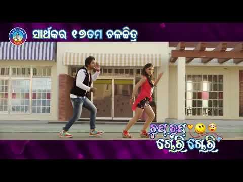odia new film video Sarthak Music