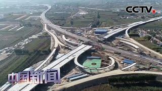 [中国新闻] 北京新机场北线高速廊坊段4月30日试通车 | CCTV中文国际