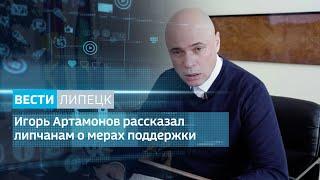 Игорь Артамонов рассказал липчанам о мерах поддержки на ближайший месяц самоизоляции