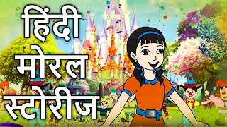 Hindi Moral Stories Collection for Kids  Vol.3 | सबक देगी नानी | Woka Hindi