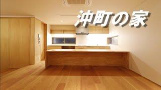 沖町の家/ INADEarchitects  × 駒沢建工キャロットホーム
