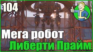 Fallout 4 ➤ Либерти Прайм - МЕГА Робот ➤ Прохождение Часть 104