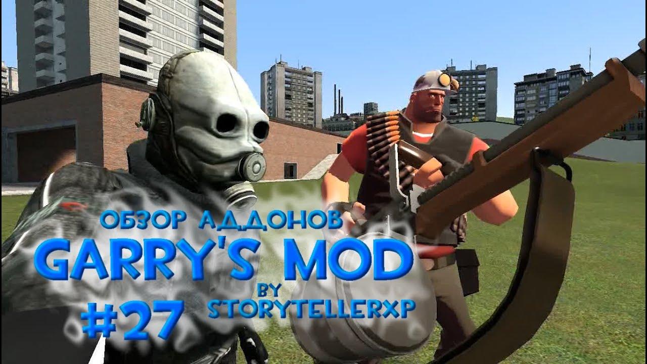 Моды и аддоны для Garrys mod 13 53