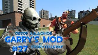 #27 Обзор Аддонов Garry's Mod - Боты Team Fortress 2 и Зеленая Колымага