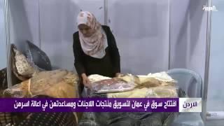 جهود في الأردن ولبنان لتأهيل اللاجئات السوريات