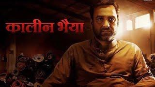 Mirjapur Full Gaali Dialogue Scene | Kaalin Bhaiya, Munna Bhaiya & Guddu Pandit